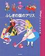 ふしぎの国のアリス 【Disneyzone】