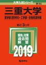 三重大学(医学部〈医学科〉・工学部・生物資源学部)(2019) (大学入試シリーズ)