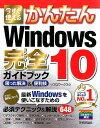今すぐ使えるかんたんWindows 10完全ガイドブック困った解決&便利技 [ リブロワークス ]