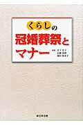 くらしの冠婚葬祭とマナー [ 岩下宣子 ]...:book:15626439
