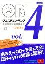 クエスチョン・バンク 2014(4) [ 国試対策問題編集委員会 ]
