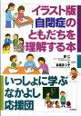 イラスト版自閉症のともだちを理解する本 いっしょに学ぶなかよし応援団 [ 原仁 ]
