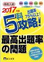 高校入試5科攻略!最高出題率の問題(2017年度)