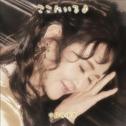 ここにいるよ (初回盤 2CD+DVD) [ <strong>中島みゆき</strong> ]
