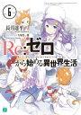 Re:ゼロから始める異世界生活(6) (MF文庫J) 長月達平