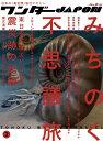 ワンダーJAPON Vol.2 日本で唯一の「異空間」旅行マガジン standards