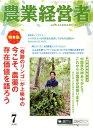 農業経営者(no.208(2013 7)) 耕しつづける人へ 特集:『奇跡のリンゴ』が上映中の今こそ