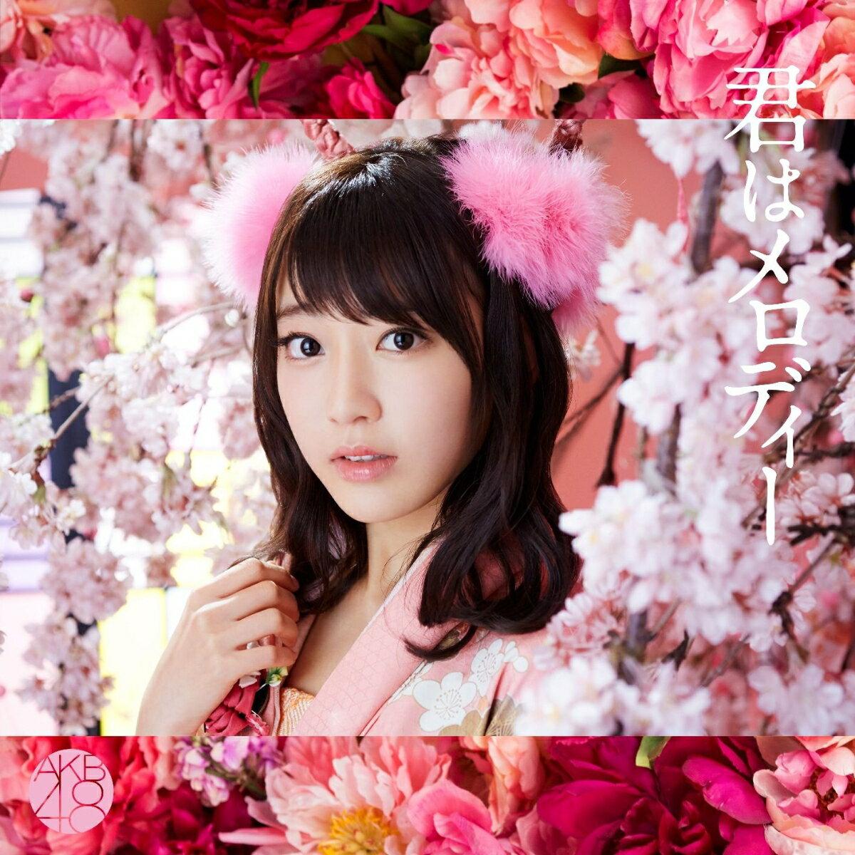 AKB48の最新シングル「君はメロディー」、3月7日〜9日の3日間で売上135万枚 [無断転載禁止]©2ch.netYouTube動画>3本 ->画像>345枚