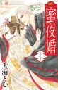 蜜夜婚〜付喪神の嫁御寮〜(7) (フラワーコミックス α) [ 大海 とむ ]
