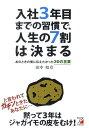 入社3年目までの習慣で、人生の7割は決まる 黙って3年はジャガイモの皮をむけ! (Asuka business & language book) [ 田中和彦 ]