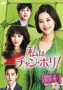 私はチャン・ボリ! DVD-BOX4 [ オ・ヨンソ ]