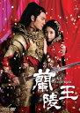 蘭陵王 DVD-BOX1 [ ウィリアム・フォン ]