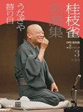 桂枝雀名演集 第二シリーズ 3