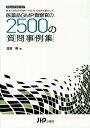 医薬品GMP査察官の2500の質問事例集 [ 渡邉務 ]