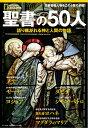 聖書の50人 語り継がれる神と人間の物語 (日経BPムック ナショナルジオグラフィック別冊)