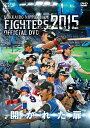 2015 OFFICIAL DVD HOKKAIDO NIPPON-HAM FIGHTERS 開かれた扉 [ 北海道日本ハムファイターズ ]