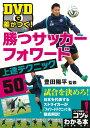 DVDで差がつく!勝つサッカーフォワード上達テクニック50 [ 豊田陽平 ]