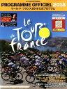 ツール・ド・フランス2018公式プログラム (ヤエスメディアムック ciclissimo特別編集)