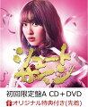 <楽天ブックス限定先着特典:生写真付><br />シュートサイン (初回限定盤 CD+DVD Type-A)