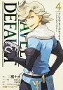 ブレイブリーデフォルト フライングフェアリー (4) (ファミ通クリアコミックス) [ 三鷹 ナオ