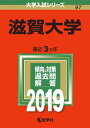 滋賀大学(2019) (大学入試シリーズ)