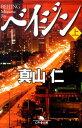 ベイジン(上) (幻冬舎文庫) [ 真山仁 ]
