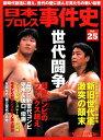 日本プロレス事件史(vol.25)