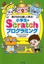 遊びながら楽しく学ぶ!小学生のScratchプログラミン