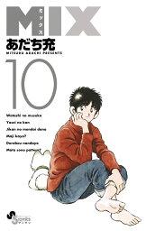 MIX 10 ゲッサン少年サンデーコミックス [ あだち 充 ]
