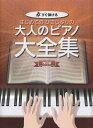 はじめての ひさしぶりの 大人のピアノ大全集改訂版 (すぐ弾...