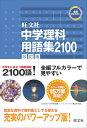 中学理科用語集2100改訂版 [ 旺文社 ]