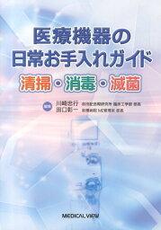 医療機器の日常お手入れガイド清掃・消毒・滅菌 [ 川崎忠行 ]