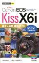 Canon EOS Kiss X6i基本&応用撮影ガイド [ Mosh books ]