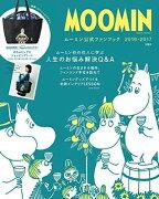 MOOMIN公式ファンブック(2016-2017)