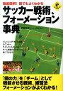 徹底図解!誰でもよくわかるサッカー戦術、フォーメーション事典 (Level up book) [ 都