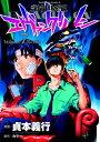 新世紀エヴァンゲリオン(7) 男の戦い (角川コミックス・エ...