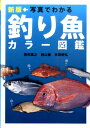 写真でわかる釣り魚カラー図鑑新版 [ 豊田直之 ]