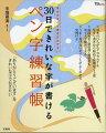 30日できれいな字が書けるペン字練習帳 (TJ mook) [ 中塚翠濤 ]