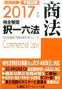 司法試験予備試験完全整理択一六法(商法 2017年版) [ 東京リーガルマインド ]