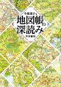 地図帳の深読み 今尾恵介