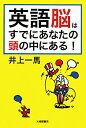 【送料無料】英語脳はすでにあなたの頭の中にある!
