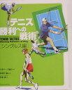 テニス勝利への戦術(シングルス編)