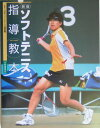 ソフトテニス指導教本新版