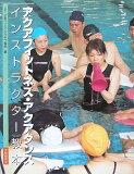 【】アクアフィットネス・アクアダンスインストラクタ-教本 [ 日本スイミングクラブ協会 ]