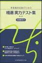 准看護師試験のための精選実力テスト集第5版