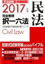 司法試験予備試験完全整理択一六法(民法 2017年版) [ 東京リーガルマインド ]