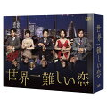 世界一難しい恋 Blu-ray BOX【初回限定生産 鮫島ホテルズ 特製タオル付】【Blu-ray】