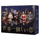 1位:世界一難しい恋 Blu-ray BOX【初回限定生産 鮫島ホテルズ 特製タオル付】【Blu-ray】 [ 大野智 ]