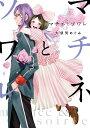 マチネとソワレ 4 (ゲッサン少年サンデーコミックス) 大須賀 めぐみ