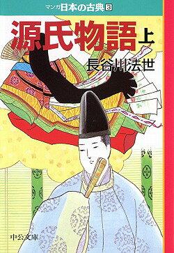 マンガ日本の古典(3) 源氏物語 上巻 (中公文庫)の商品画像